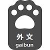 中国語専門翻訳  外文